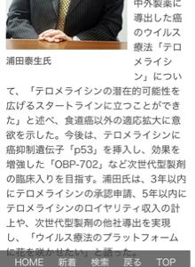 4588 - オンコリスバイオファーマ(株) つうかよー、浦田っちは、中外との提携決まった後に、次世代テロメライシンについて話してて次世代について