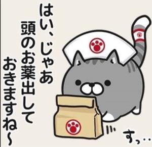 4588 - オンコリスバイオファーマ(株) 検便は、持ってこられなかったのですね? 💩がかたいのかー。。。おつらいですね。頭痛もそのせいですね。