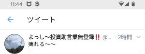 4588 - オンコリスバイオファーマ(株) よっしーが変な病気に💦