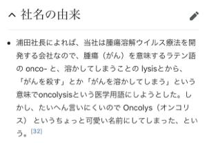 4588 - オンコリスバイオファーマ(株) とおりすがりでつ。ホルダーでつ。 Wikipediaで、下記のような記事が出ていまちたよ。  よんで