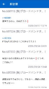 4588 - オンコリスバイオファーマ(株) ホントだ君wくだらないな(笑) ↓ >くだらない投稿は多すぎ!