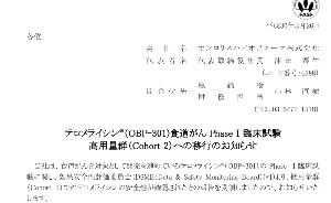 4588 - オンコリスバイオファーマ(株) 順調そうだね!