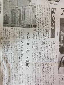 袖君情報 3月31日の日刊工業新聞