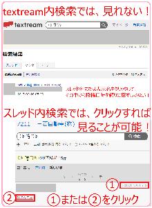 【アンオフィシャル】textreamご意見スレッド http://textream.yahoo.co.jp/message/1835265/a1za5a