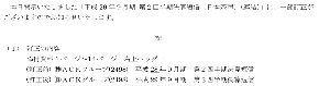 2498 - (株)ACKグループ 広島太郎Zさん、お疲れ様です 実はこの件、IRに電話で確認したんです。 その時はわかっていなかったよ