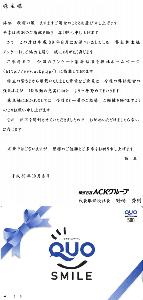 2498 - (株)ACKグループ 【 隠れ株主優待 到着 】 500円クオカード SMILE  ※今回が、隠れアンケート優待でした -