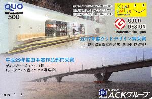 2498 - (株)ACKグループ 【 隠れ優待 到着 】 株主アンケート 500円クオカード(Kids Smile) ー。