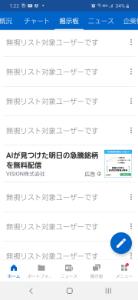 2929 - (株)ファーマフーズ 広告が目立つようになった(笑)