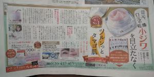 2929 - (株)ファーマフーズ 玉肌のうみつクリームの広告。今日の読売新聞に載ってました。東証一部上場の文字も発見(^^)。