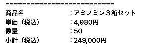 2929 - (株)ファーマフーズ 優待で購入! 友人、親戚、社員にあげます!