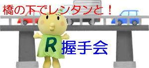 2929 - (株)ファーマフーズ もじゃ公。着ぐるみバイト乙!
