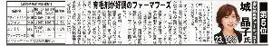 2929 - (株)ファーマフーズ 今夕 夕刊フジ 株-1グランプリ 期待しましょう!