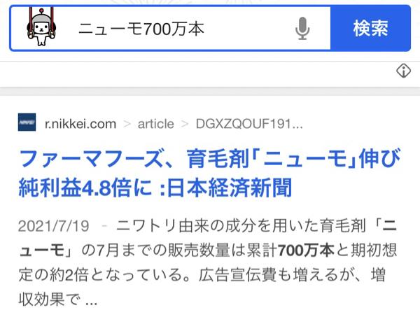 2929 - (株)ファーマフーズ 700万本 日本経済新聞でも記事になってます。