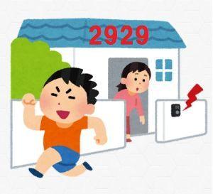 2929 - (株)ファーマフーズ 総会の前夜 みんな 金ちゃんの家の前に集合