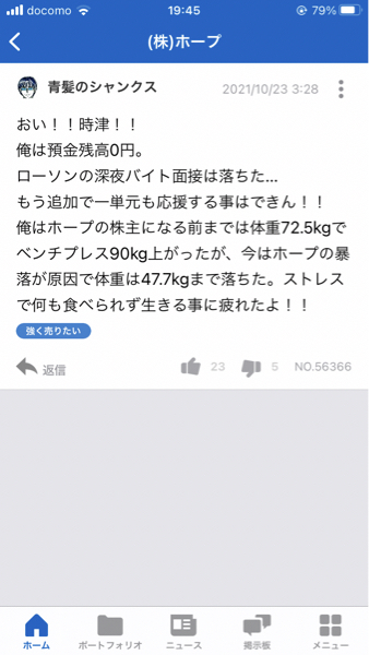 2929 - (株)ファーマフーズ イナゴのブルース🤣