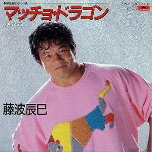 4594 - ブライトパス・バイオ(株) 武藤「そのトレーナーどこの?」  マッチョドラゴン(以下 パズドラ) 「グリーンのやで! メイドイン