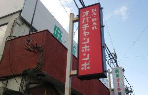 4594 - ブライトパス・バイオ(株) 次の一手さん、3年後にお会いしましょう!!!!!  僕もこれから近所のババクラ行ってきます!!!!