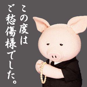4594 - ブライトパス・バイオ(株) 売り豚さん 化けて出ませんようにもう一回貼っておきます