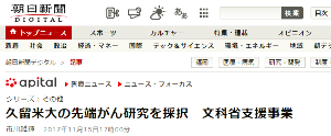 4594 - ブライトパス・バイオ(株) 久留米の記事は朝日新聞にも出てたみたいです。  追風びゅーびゅー、とばされないようにしっかりにぎって