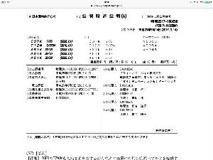 4594 - ブライトパス・バイオ(株) 本当だGRN-1301ネオアンチゲンの件ですね。
