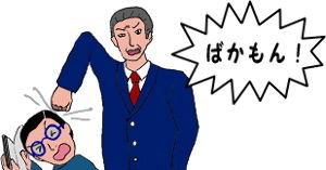 4594 - ブライトパス・バイオ(株) うるせーデブ