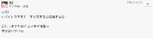 4594 - ブライトパス・バイオ(株) >>荒らしネタも無くコマネチ攻撃w >>情けないやつw  コマネチさんへ