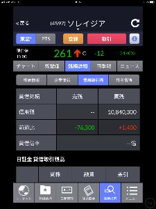 4594 - ブライトパス・バイオ(株) ソレイジアの話題が出ているので現在の東証の貸借を貼り付けます‼️    信用買い残高10,840,3
