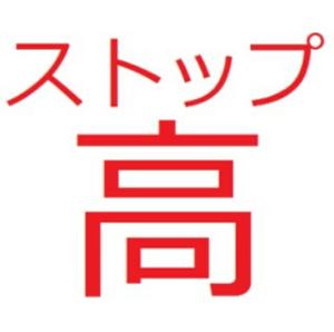 4594 - ブライトパス・バイオ(株) 今日も👐ストップ高👐の1日だ🎵🎵