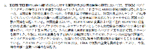4594 - ブライトパス・バイオ(株) 寝る前に 中面先生 タグリッソ耐性のペプチド同定してるみたいですが ホントに1301どうするんでしょ