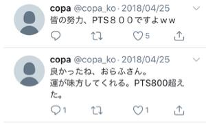 4594 - ブライトパス・バイオ(株) 800→240wwwww