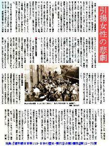 東京都知事選挙 それと同じ事が終戦時の引き揚げ女性達に起こった。 それについて、韓国からは何の謝罪も賠償もなされてい