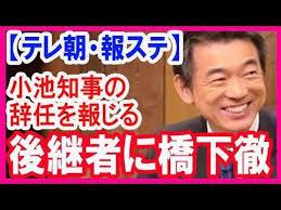 東京都知事選挙 3月辞任・・・5月都知事選・・・