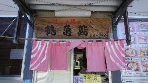 発信元 陸前高田から 陸前高田 1店舗だけの🍣寿司屋です 仮説の寿司店 9月には 高台 アバッセ商店街に移転します❗