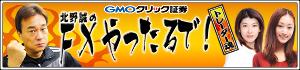 7177 - GMOフィナンシャルホールディングス(株) 【 北野誠のFXやったるで! 】 復活希望。 ※吉永実夏チャンの『ピヨにちわー』だか『ピヨばんわー』
