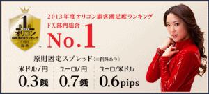 7177 - GMOフィナンシャルホールディングス(株) ミスインターナショナル日本代表の中山由香 が良かった -。