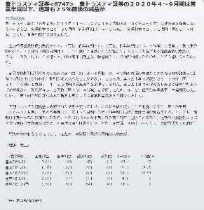 8747 - 豊トラスティ証券(株) 四季報速報 12月発売の四季報新春号に掲載される独自予想はかなり良いですね