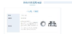 6378 - 木村化工機(株) 原子力規制委員会は29日の定例会で、日本原燃の再処理工場(青森県六ケ所村)について、稼働の前提となる