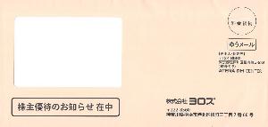 7294 - (株)ヨロズ 【 株主優待 到着 】 選択した 「3,000円クオカード(SMILE)」 -。