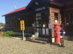 ∴☆∵なっちまった60代∴☆∵ おはようございます 1日だけの休みですが、名寄の先にある天塩弥生駅に行ってきました、最近はまっている
