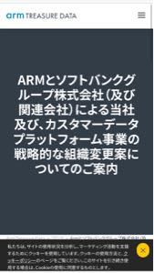 °˖✧~株のお話と癒しの空間へようこそ~✧˖° お客様、及びパートナー企業 各位 本日、Armは、カスタマーデータプラットフォーム事業とIoT事業を