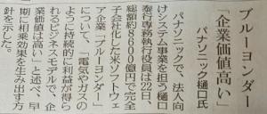 6752 - パナソニック(株) 22日、樋口専務執行役員はブルーヨンダーに ついて「企業価値は高い」と語った。