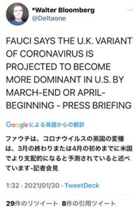 1552 - 国際のETF VIX短期先物指数 Twitterより  FAUCI SAYS THE U.K. VARIANT OF CORONAVI