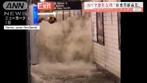 1552 - 国際のETF VIX短期先物指数  ◎ ニューヨーク、100年に一度の大洪水❕❕    御見舞い申し上げます。 大丈夫かな🤔