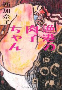 考えていることを言葉にしてみません? 『漁港の肉子ちゃん』西加奈子著を読みました。 この「ダナエ」の表紙に惹かれて読んだのだけれど、驚いた