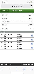3月18日 無料競馬予想 まずは、3月18日中京2R10→4.5.6.13馬連4通り千円ずつで勝負。
