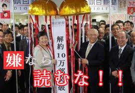 創価学会員の小泉純一郎 なぜ国民は朝日新聞の虚報取り消し・釈明に怒ったのか???            慰安婦問題は戦争犯罪