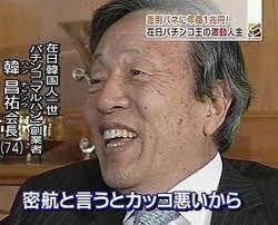 創価学会員の小泉純一郎 なぜ、在日韓国・朝鮮人が発生したのか???      在日韓国・朝鮮人は、日本の外国人のうち、韓国・