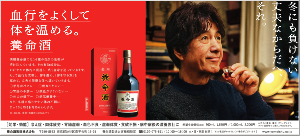 2540 - 養命酒製造(株) 朝刊に広告載ってた -。