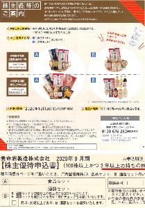 """2540 - 養命酒製造(株) 【 優待""""案内"""" 到着 】 (100株 3年以上) 3,000円相当自社商品"""