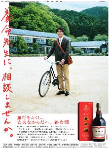 2540 - 養命酒製造(株) 朝刊に一面広告載ってた -。